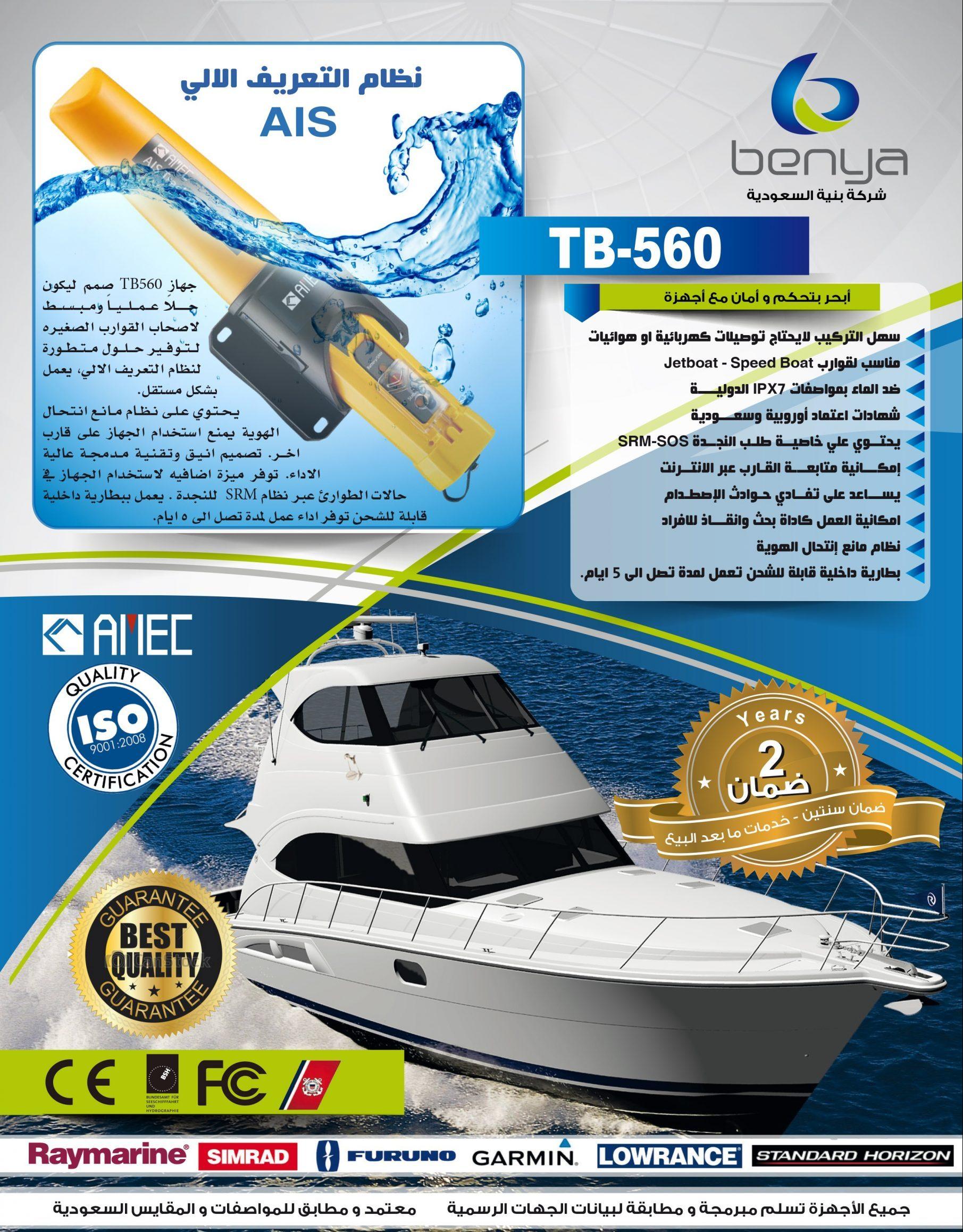 اجهزة التتبع المحمول للقوارب